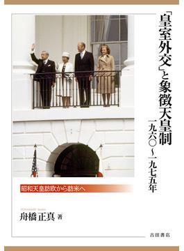 「皇室外交」と象徴天皇制 1960〜1975年 昭和天皇訪欧から訪米へ