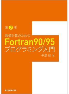 数値計算のためのFortran90/95プログラミング入門 第2版