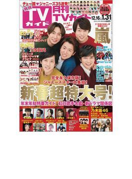月刊TVガイド 関東版 2020年 02月号 [雑誌]