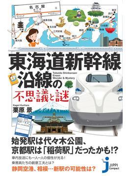 東海道新幹線沿線の不思議と謎(じっぴコンパクト新書)