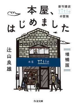 本屋、はじめました 新刊書店Titleの冒険 増補版(ちくま文庫)