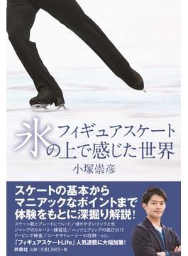 フィギュアスケート氷の上で感じた世界