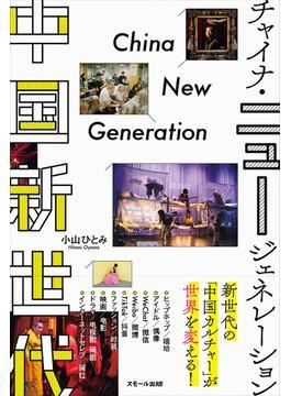 中国新世代 チャイナ・ニュージェネレーション