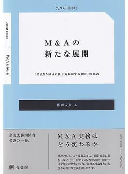 M&Aの新たな展開 「公正なM&Aの在り方に関する指針」の意義(ジュリストブックス)