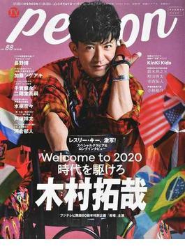 TVガイドperson vol.88(TOKYO NEWS MOOK)