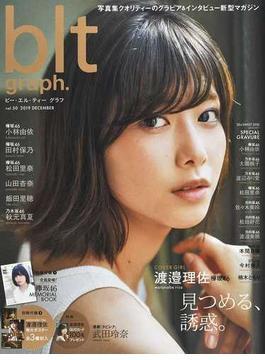 blt graph. vol.50(2019DECEMBER) 見つめる、誘惑。欅坂46渡邉理佐