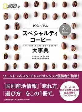 ビジュアルスペシャルティコーヒー大事典 2nd Edition