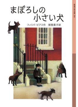 まぼろしの小さい犬(岩波少年文庫)