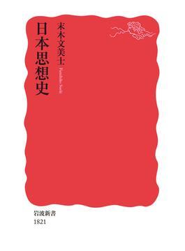 日本思想史(岩波新書 新赤版)