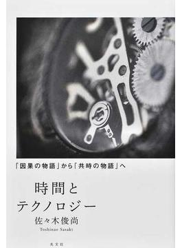 時間とテクノロジー 「因果の物語」から「共時の物語」へ