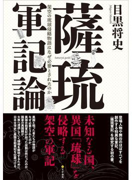 薩琉軍記論 架空の琉球侵略物語はなぜ必要とされたのか