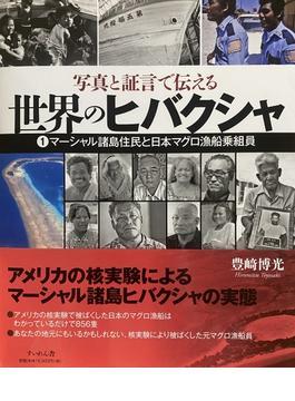 写真と証言で伝える世界のヒバクシャ 1 マーシャル諸島住民と日本マグロ漁船乗組員