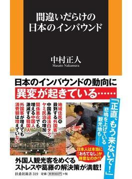 間違いだらけの日本のインバウンド(扶桑社新書)