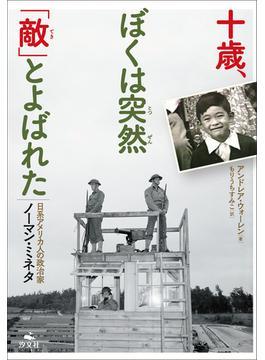 十歳、ぼくは突然「敵」とよばれた 日系アメリカ人の政治家ノーマン・ミネタ