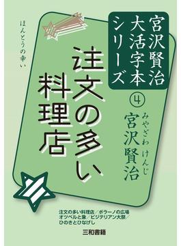 宮沢賢治大活字本シリーズ 4 注文の多い料理店