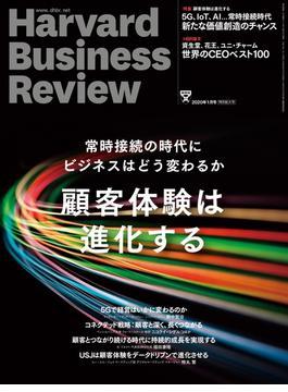 DIAMONDハーバード・ビジネス・レビュー 20年1月号(DIAMONDハーバード・ビジネス・レビュー)