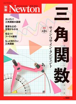 三角関数 サイン・コサイン・タンジェント 改訂第2版