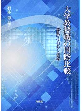 大学教授職の国際比較 世界・アジア・日本