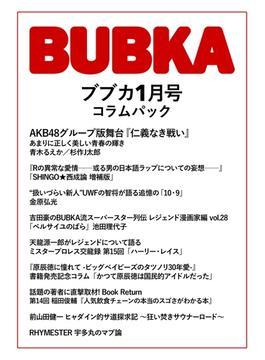 BUBKA コラムパック 2020年1月号(BUBKA)