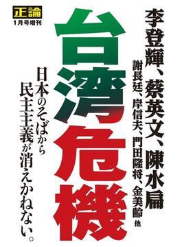 月刊正論2020年1月号増刊(正論増刊号)