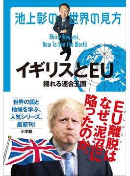 池上彰の世界の見方 イギリスとEU~揺れる連合王国~(池上彰の世界の見方)