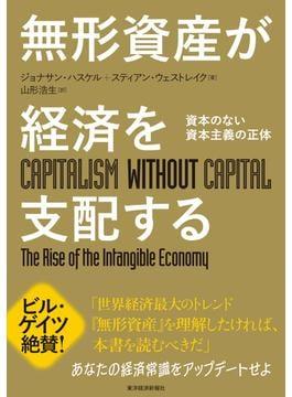 無形資産が経済を支配する 資本のない資本主義の正体