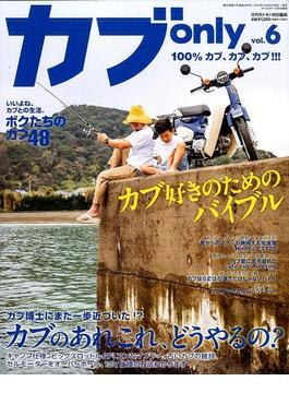 カブonly 2020年 02月号 [雑誌]
