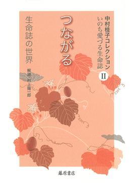 中村桂子コレクション いのち愛づる生命誌 2 生命誌の世界
