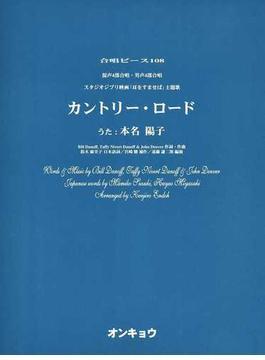 カントリー・ロード 混声4部合唱・男声4部合唱 スタジオジブリ映画「耳をすませば」主題歌