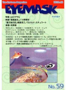 EYEMASK 1コマ漫画 59 特集・山口マサル 映画「漫画誕生」