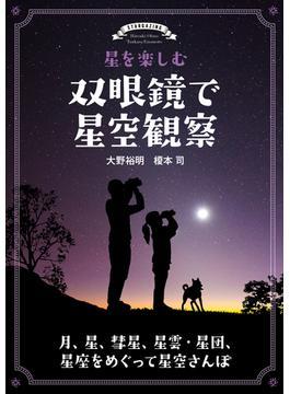 星を楽しむ双眼鏡で星空観察 月、星、彗星、星雲・星団、星座をめぐって星空さんぽ