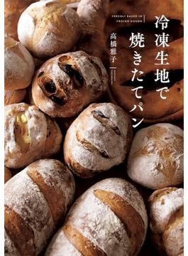 冷凍生地で焼きたてパン