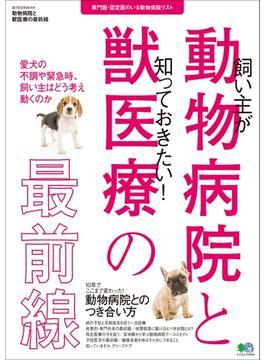 動物病院と獣医療の最前線
