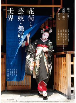 花街と芸妓・舞妓の世界 継がれゆく全国各地の芸と美と技