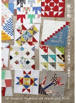 色と形 パッチワークパターンで布遊び 180 Designs of Traditional and Original Quilt Blocks
