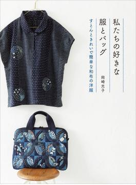 私たちの好きな服とバッグ すとんときれいで簡単な和布の洋服