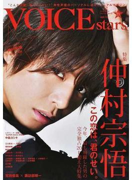 TVガイドVOICE STARS vol.12 特集仲村宗悟(TOKYO NEWS MOOK)