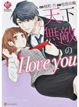 天下無敵のI love you (Eternity COMICS)