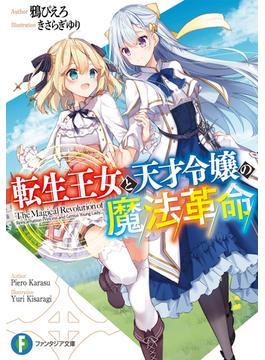 転生王女と天才令嬢の魔法革命 1(富士見ファンタジア文庫)