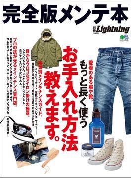別冊Lightning Vol.222 完全版メンテ本