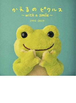 かえるのピクルス〜with a smile〜 1994−2019