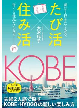 「たび活×住み活」in神戸 読むと行きたくなる。行くと住みたくなる