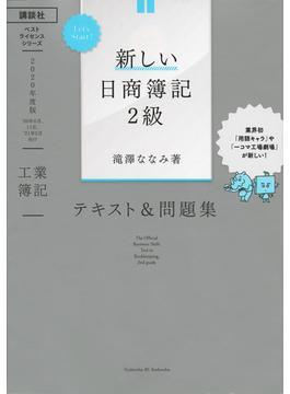 新しい日商簿記2級工業簿記テキスト&問題集 Let's Start! 2020年度版