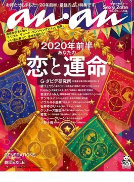anan (アンアン) 2019年 12月25日号 No.2181 [2020年前半 あなたの恋と運命](anan)