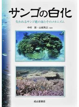 サンゴの白化 失われるサンゴ礁の海とそのメカニズム