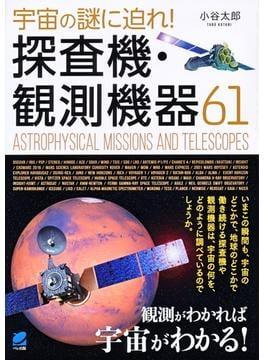 宇宙の謎に迫れ!探査機・観測機器61