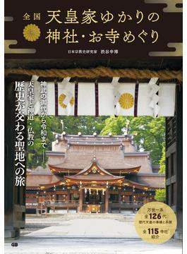 全国天皇家ゆかりの神社・お寺めぐり