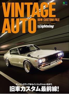 別冊Lightning Vol.224 VINTAGE AUTO 旧車CUSTOM FILE