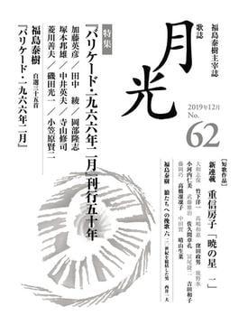 歌誌月光 62号 〈特集〉特集『バリケード・一九六六年二月』刊行五十年