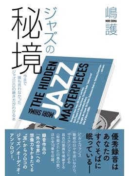 ジャズの秘境 今まで誰も言わなかったジャズCDの聴き方がわかる本